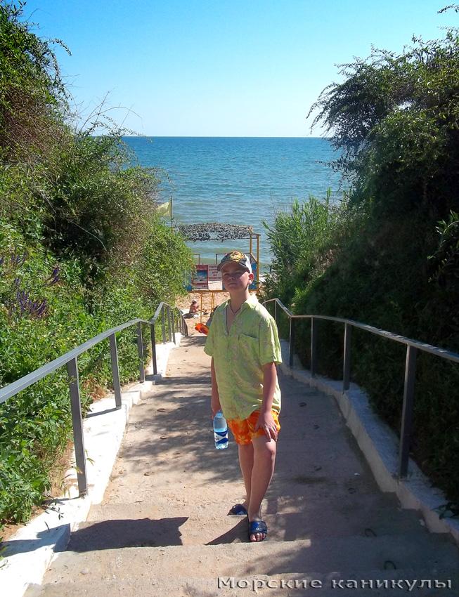 На пляж